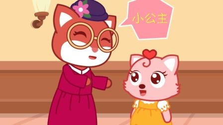 猫小帅故事小公主