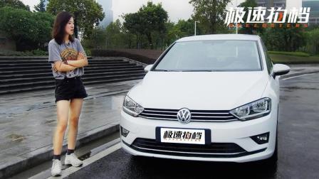 """最""""大众""""的车中国人竟不买账? 试驾高尔夫·嘉旅"""