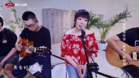 赵咏华 最浪漫的事_她唱红 最浪漫的事 ,却因离婚罹患抑郁症,如今52岁依