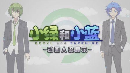 绿蓝换装Show 小绿和小蓝人设展示PV