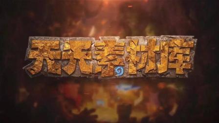 炉石传说: 【天天素材库】 第110期