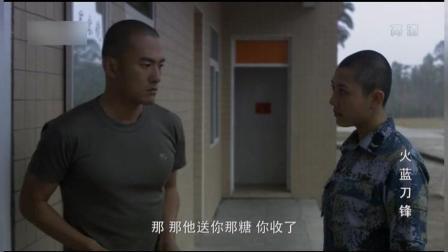 张冲为了女兵吃醋了, 蒋小鱼说了: 你是我太岁!