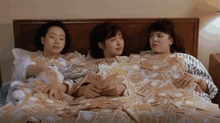三个女人在公司捡到一笔巨款, 回家铺着钱聊天