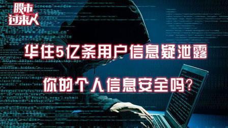华住5亿条用户信息疑泄露  你的个人信息安全吗?