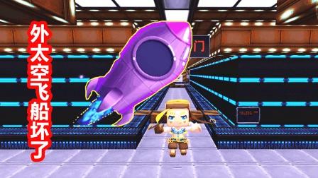 迷你世界: 天智进入损坏的外太空飞船, 能修理好吗