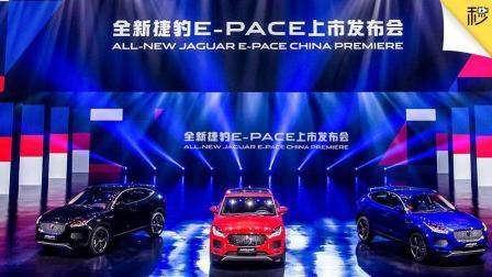 捷豹最小SUV来袭 顶配不超40万 捷豹E-PACE上市
