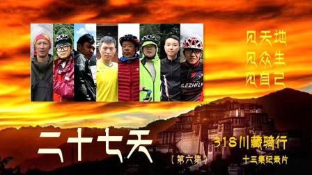 《二十七天》川藏骑行第六集