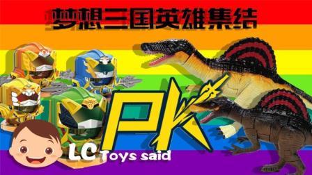 梁臣的玩具说 2017 侏罗纪恐龙公园组合套装与梦想三国陀螺机甲对战相关的图片