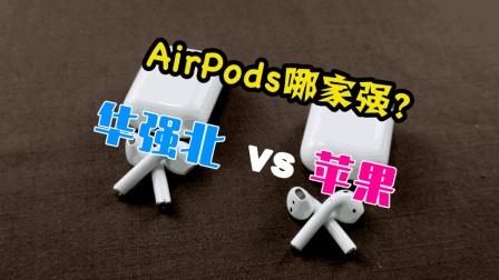 華強北vs蘋果, AirPods藍牙耳機對比開箱評測