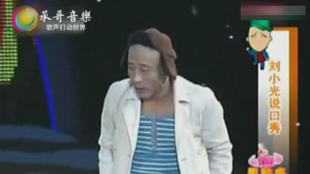 小品《光哥奇遇记》刘小光脱口秀!