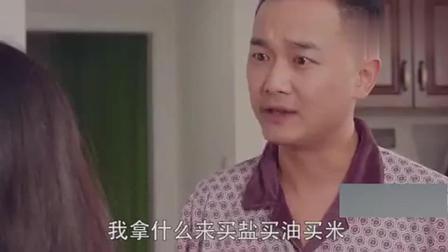 陈翔六点半难道老婆以前没发现他这么抠门吗