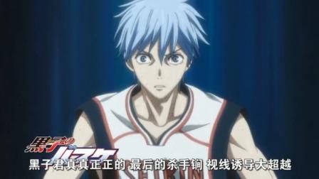 黑蓝:最后的大招,视线诱导大超越,诚凛展开绝地反击!