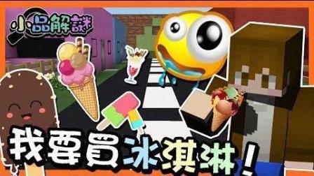 【巧克力】『小品解谜: 我要买冰淇淋』 - 成就BUG..不要再给我成就啦!  Minecraft