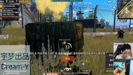 宇梦游戏时间——主播直播录像15: 奇怪君吃鸡翻车