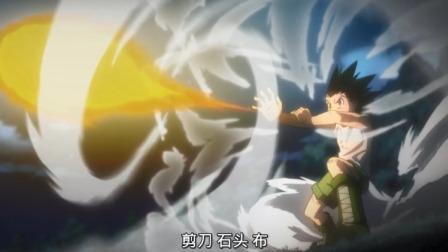 """猎人:小杰最后的""""猜拳""""绝招!绝地反击的大逆转"""