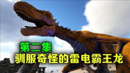 【幻梦】方舟生存进化起源P2: 驯服奇怪的雷电霸王龙!
