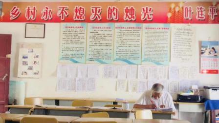 感动! 91岁乡村教师守候留守儿童, 补课18年从不收一分钱
