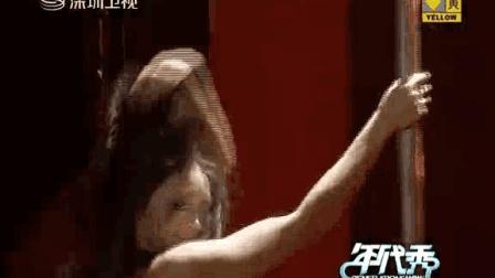 震撼的钢管舞表演, 不愧是钢管舞天后, 美的没话
