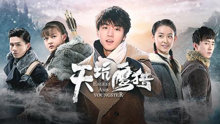 第1集 全網獨播!王俊凱少年無畏下天坑