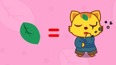 貓小帥故事一葉障目