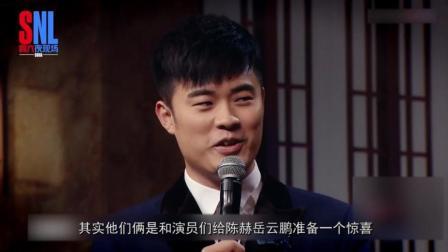 """《周六夜现场》羽泉关系出现""""裂痕"""", 演员成萧"""