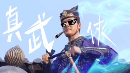 狄仁杰四大天王恶搞配音: 尉迟真金对战幽冥霸刀