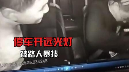 【沸點菌】網約車司機停車開遠光燈惹怒路人被暴揍