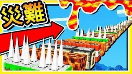 我的世界 世界末日【天灾跑酷】8 种末日の跑酷 ! ! 太阳烈焰 碰到阳光马上着火 ! !