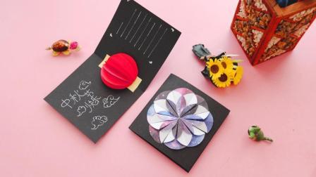 漂亮的中秋节灯笼贺卡, 步骤挺简单, 看一遍学会!视频