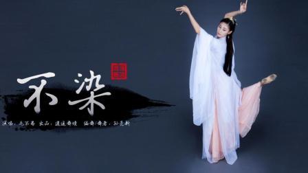 点击观看《逍遥舞境古典舞 不染 古典舞 演唱 毛不易 仙女姐姐下凡了》