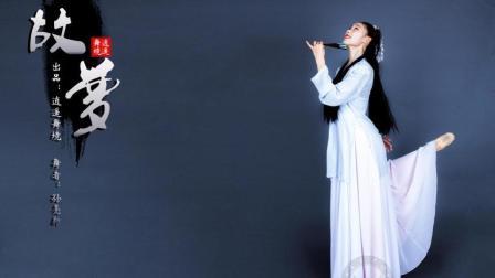 点击观看《逍遥舞境古典舞 原创古典舞 故梦 一花一树一故梦, 一生一世一双人》
