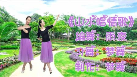 江西梦舞广场舞《山水唱情歌》个人版