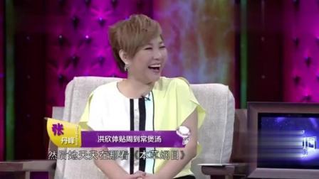 """张丹峰""""控诉""""洪欣: 和她吵架的时候她会动手"""