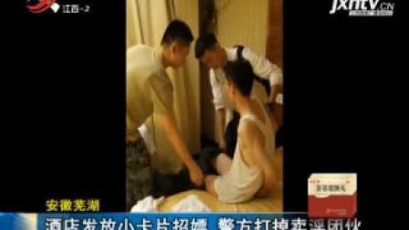 安徽芜湖: 酒店发放小卡片招嫖 警方打掉卖淫团伙