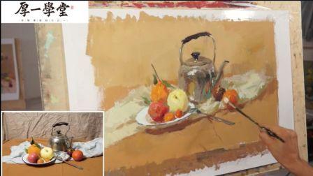 福利!!色彩名师艾鹏示范不锈钢壶水果类,杭州画室厚一学堂色彩教学系列
