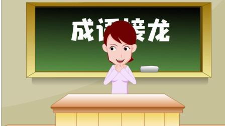 搞笑小动画《成语接龙》: 那个孩子太逗了, 就是个人才!