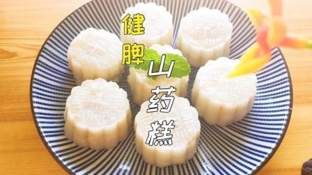 秋季养生 中国传统药膳健脾山药糕的做法