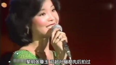 邓丽君传唱最高的3首歌, 至今被无数次翻唱, 女神