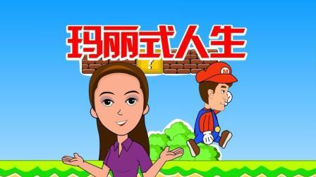 尚号网搞笑动漫《爆笑赵小霞》之《玛丽式人生