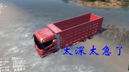 卡車游戲: 大卡車跑雪地地圖, 遇到河流太深太急, 嚇的趕緊回頭!