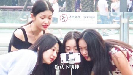 街拍中秋节: 四个美女广州珠江新城玩自拍,姿势