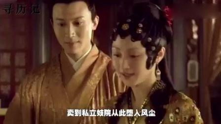 古代官员被抄家后, 妻妾侍女下场如何?