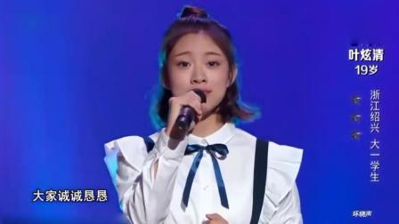 19岁美女一首超火歌曲, 刘欢都听得陶醉了, 导师