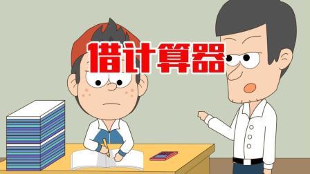 单飞网搞笑动画《小明九点半》之《借计算器》