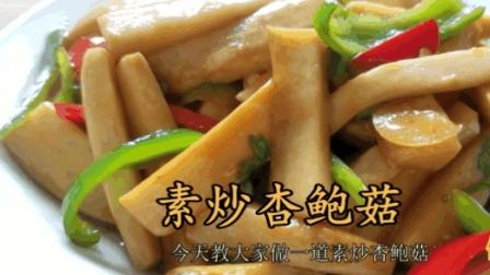 """大厨教你""""素炒杏鲍菇""""家常做法, 老人小孩都爱吃, 营养又美味!"""