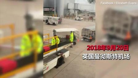 """机场地勤暴力扔行李恰巧被乘客拍到""""扔飞的是"""