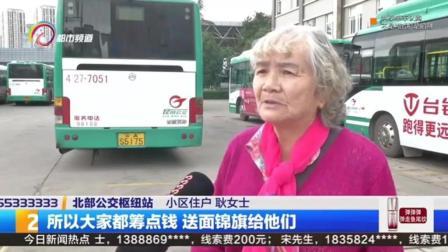 """小区出行成问题  公交司机为业主谋""""福利""""  住户登门谢车队"""