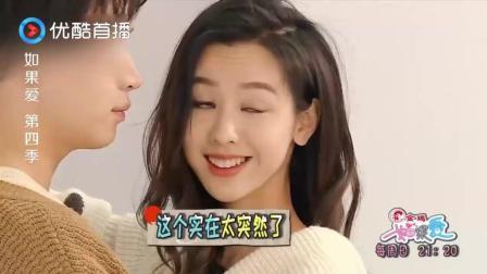 刘宪华向陈都灵求婚上演吻戏, 刘宪华 你怎么一