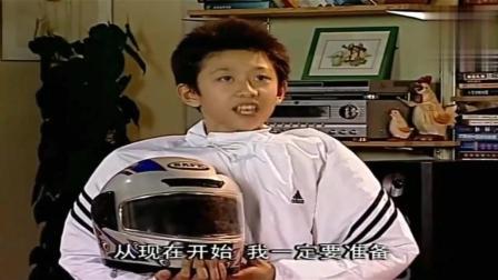 刘星  我要去火星