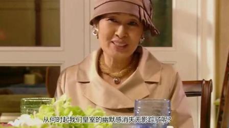 《宫》爆笑, 因为太子妃的出现, 太皇太后的幽默
